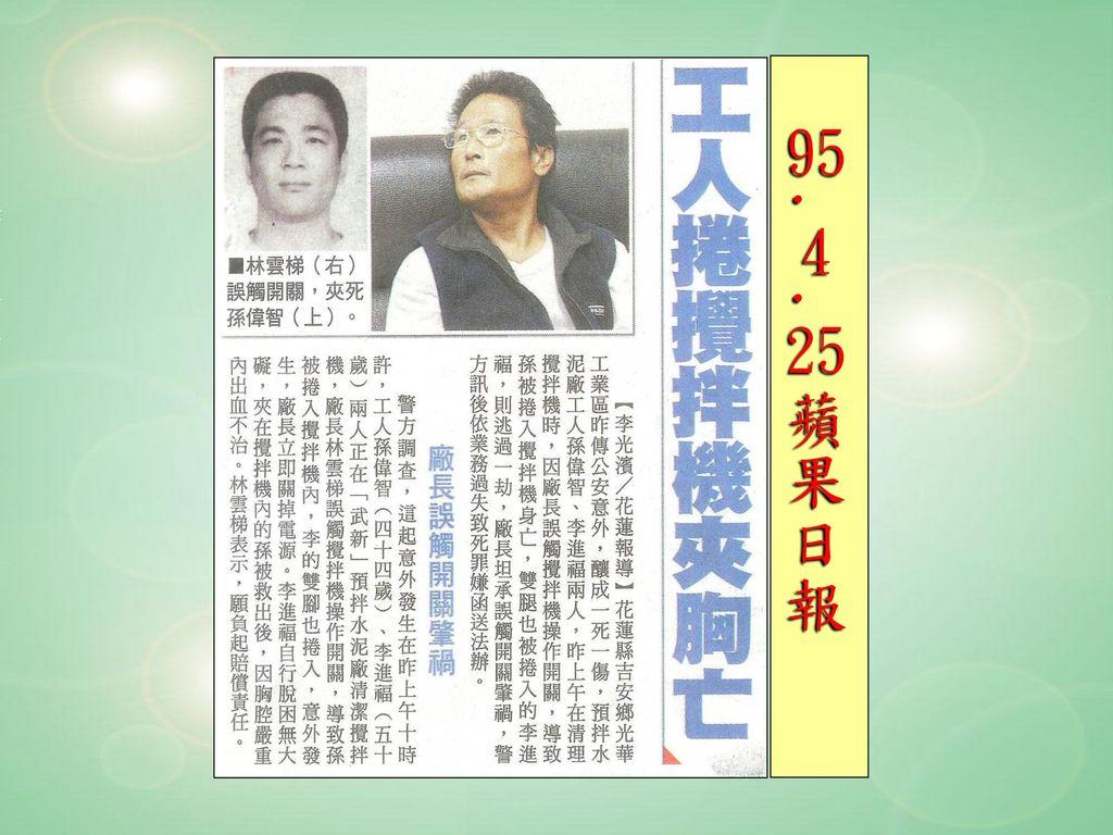95.4.25蘋果日報