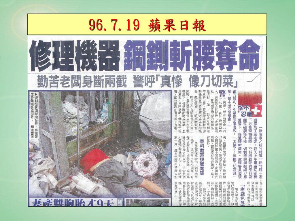 96.7.19 蘋果日報