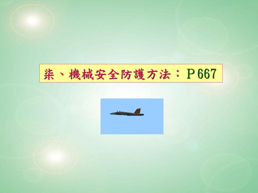 柒、機械安全防護方法:P667
