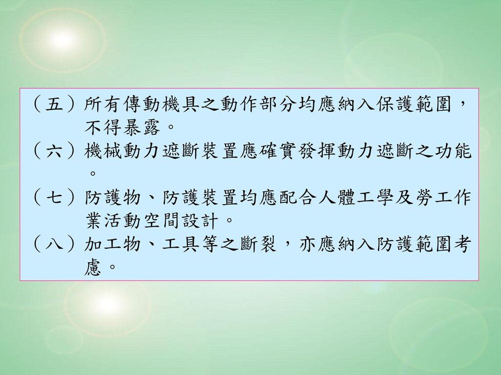 (五)所有傳動機具之動作部分均應納入保護範圍, 不得暴露。