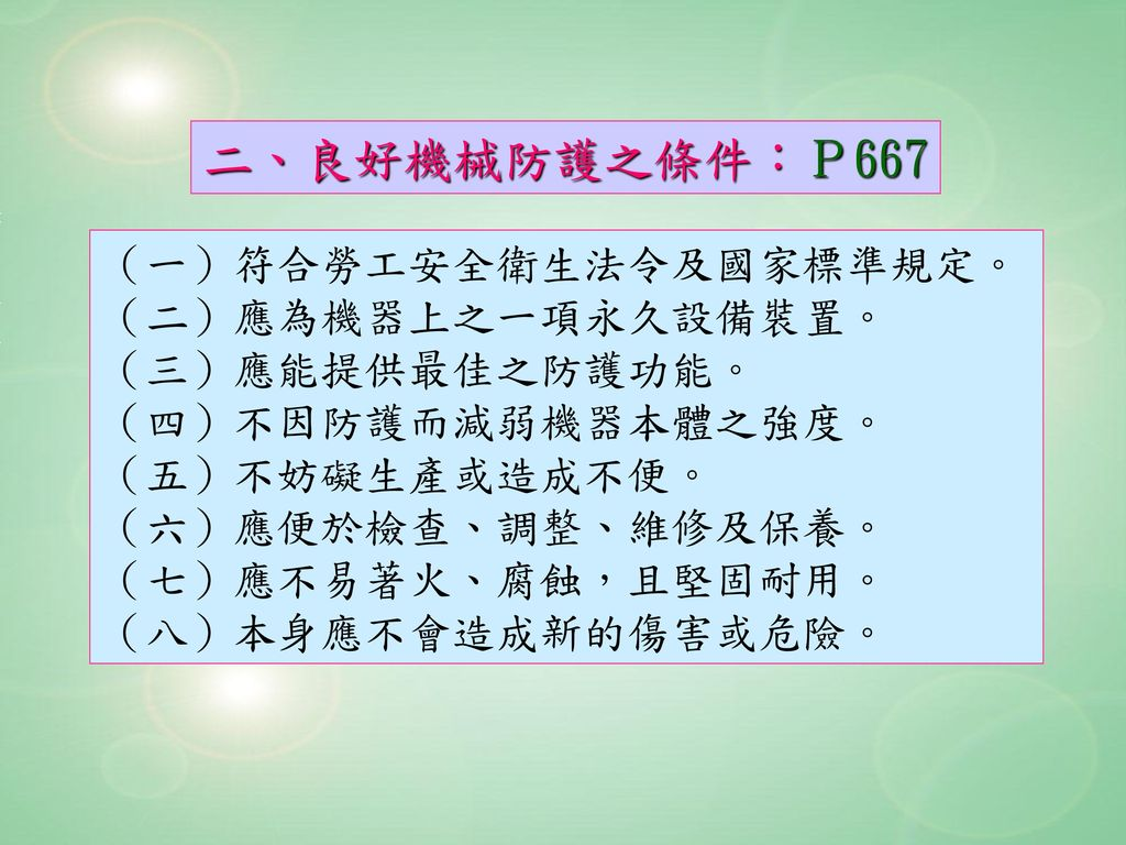 二、良好機械防護之條件:P667