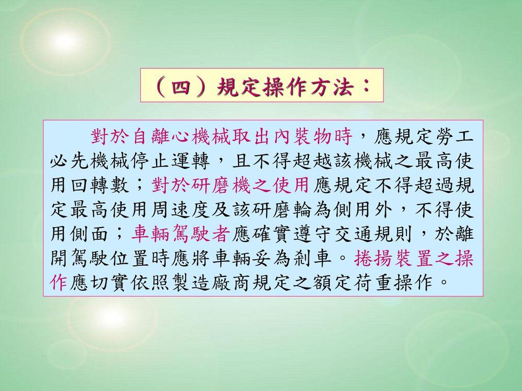 (四)規定操作方法: