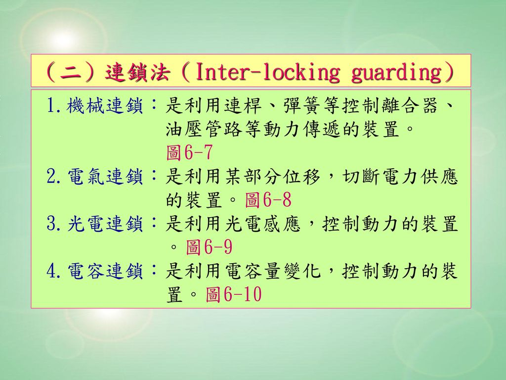 (二)連鎖法(Inter-locking guarding)