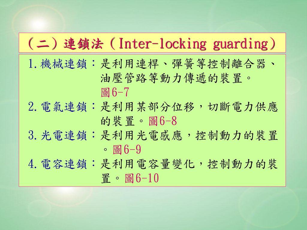 (二)連鎖法(Inter-locking guarding)