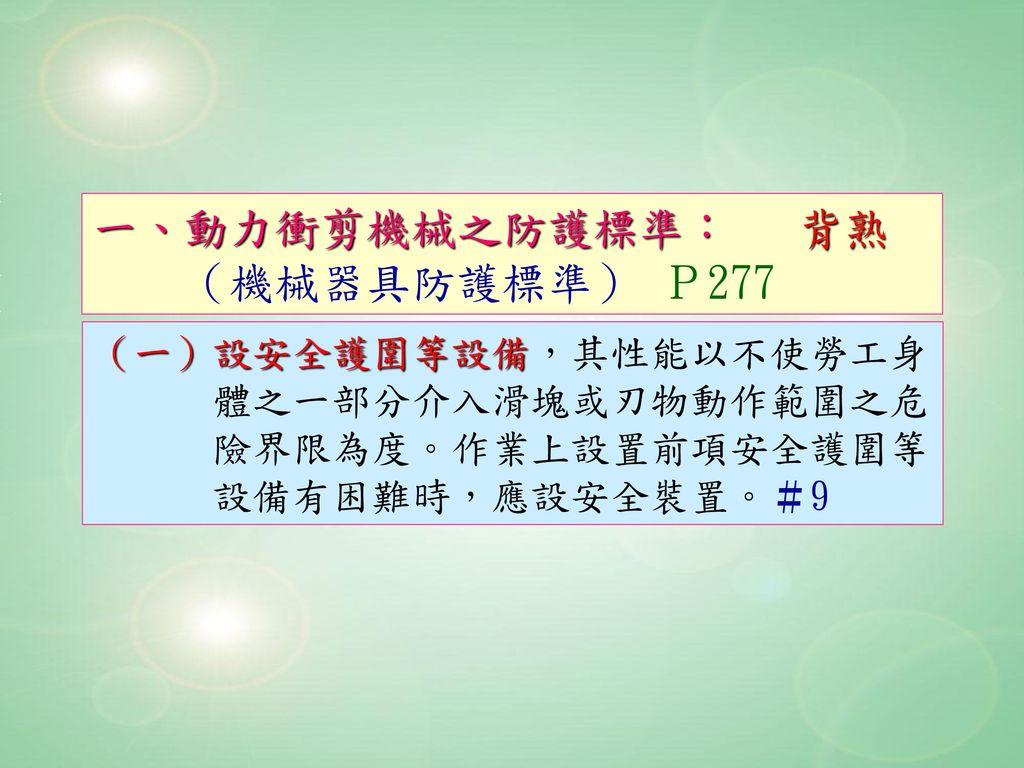 一、動力衝剪機械之防護標準: 背熟 (機械器具防護標準) P277