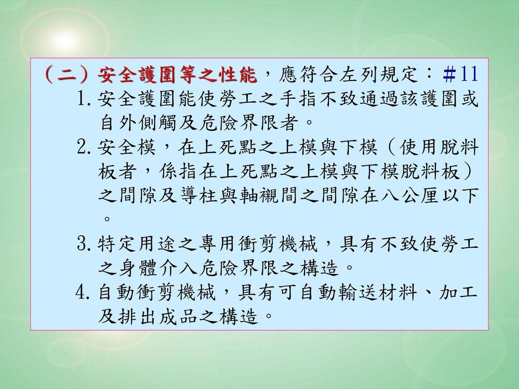 (二)安全護圍等之性能,應符合左列規定:#11