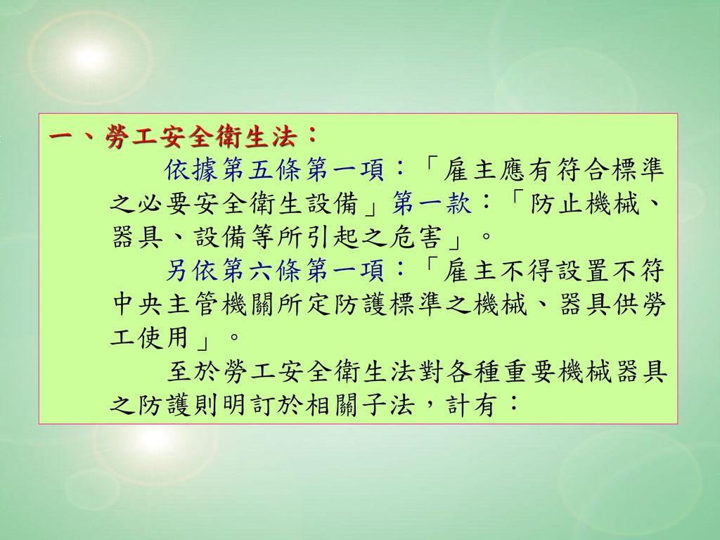 一、勞工安全衛生法: 依據第五條第一項:「雇主應有符合標準