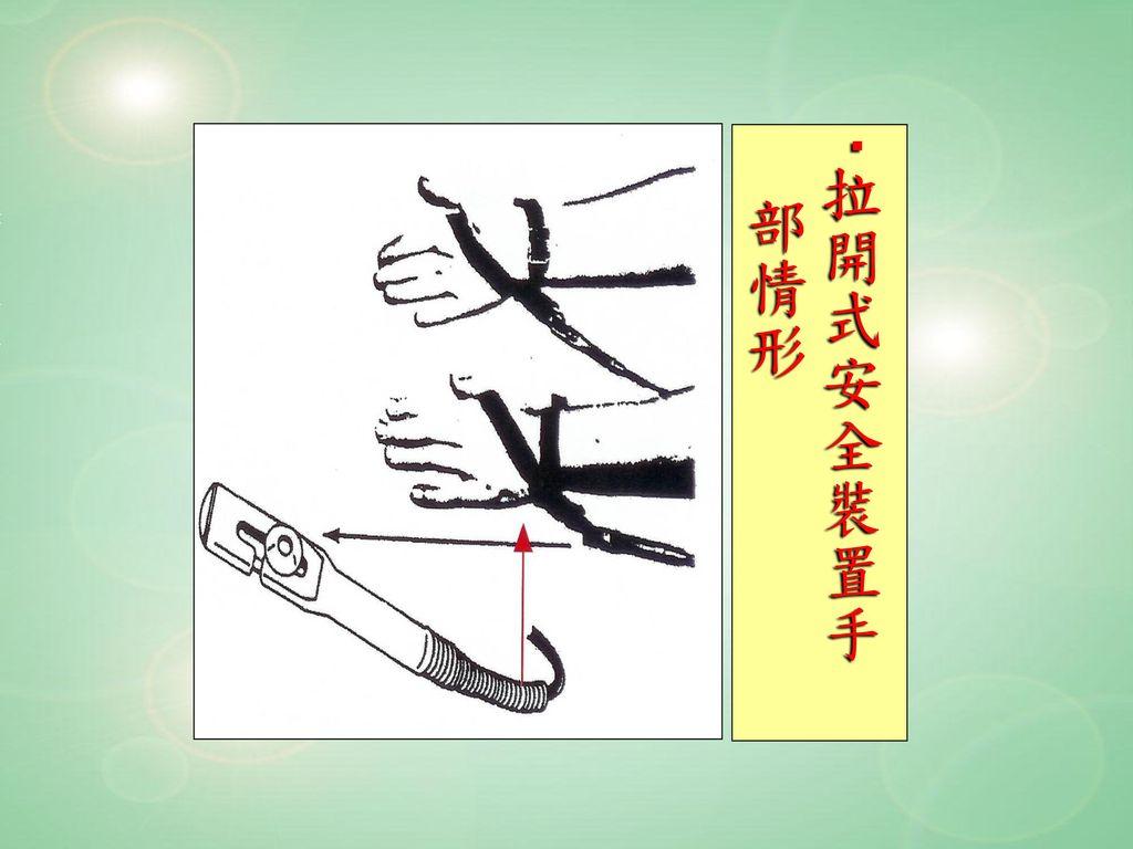‧拉開式安全裝置手 部情形