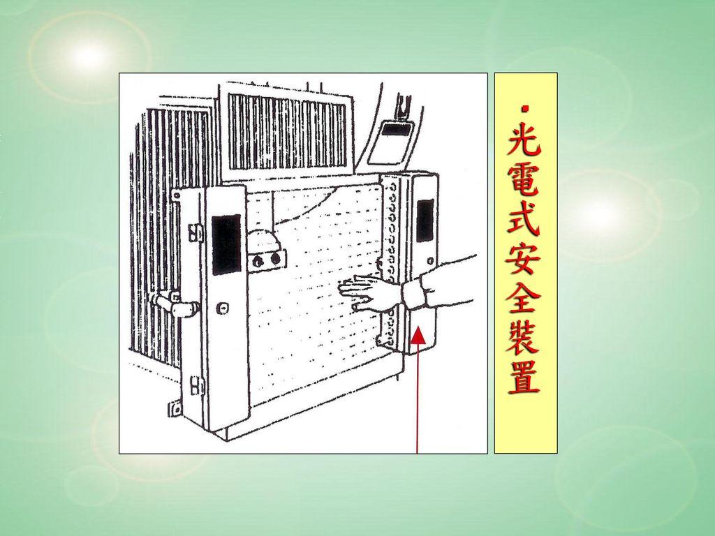 ‧光電式安全裝置