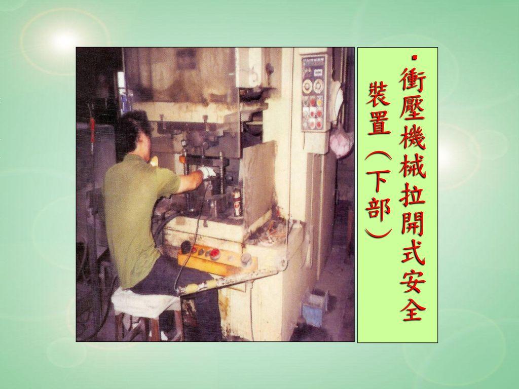‧衝壓機械拉開式安全 裝置(下部)