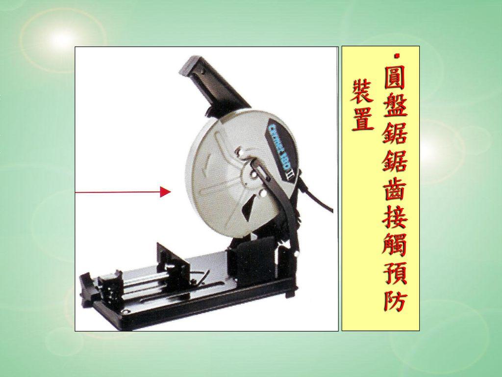 ‧圓盤鋸鋸齒接觸預防 裝置