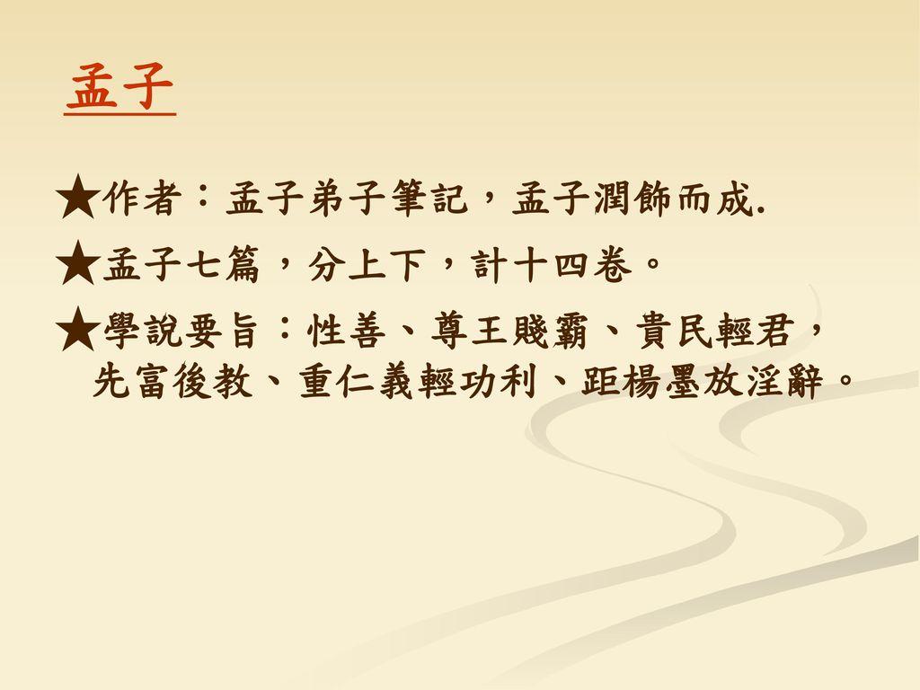 孟子 ★作者:孟子弟子筆記,孟子潤飾而成. ★孟子七篇,分上下,計十四卷。