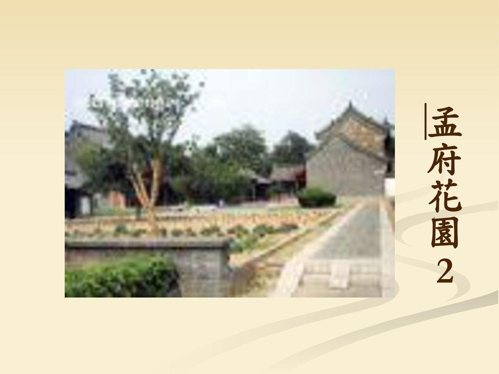 孟府花園2
