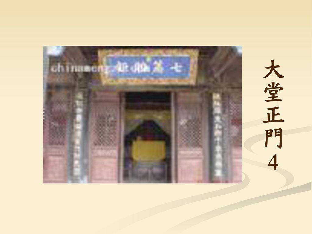大堂正門4