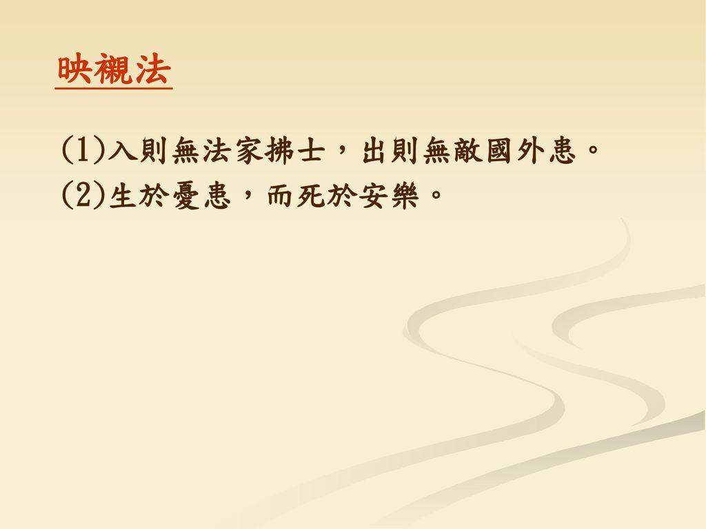 (1)入則無法家拂士,出則無敵國外患。 (2)生於憂患,而死於安樂。