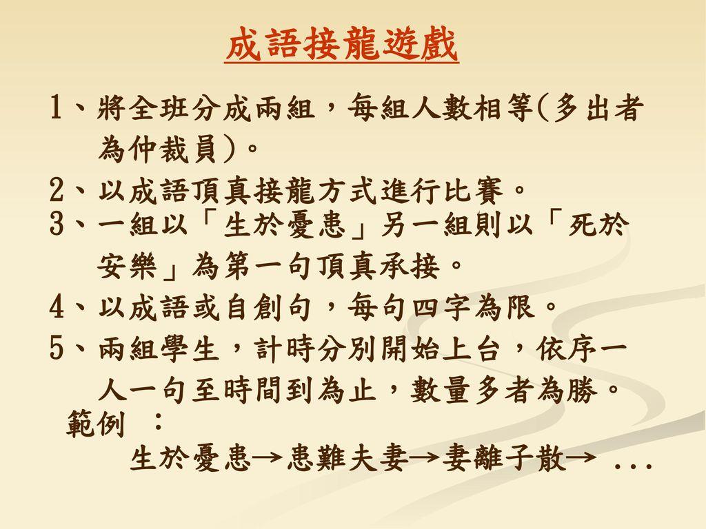 成語接龍遊戲 1、將全班分成兩組,每組人數相等(多出者 為仲裁員)。
