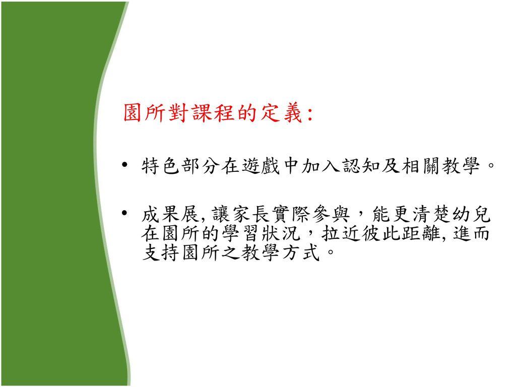 園所對課程的定義: 特色部分在遊戲中加入認知及相關教學。