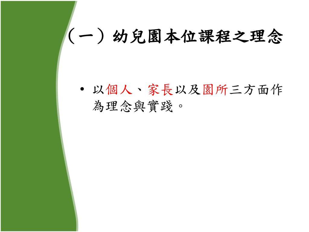 (一)幼兒園本位課程之理念 以個人、家長以及園所三方面作為理念與實踐。