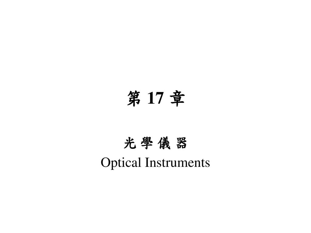 光 學 儀 器 Optical Instruments