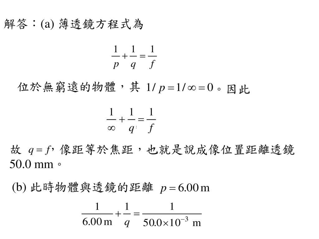 ,像距等於焦距,也就是說成像位置距離透鏡50.0 mm。