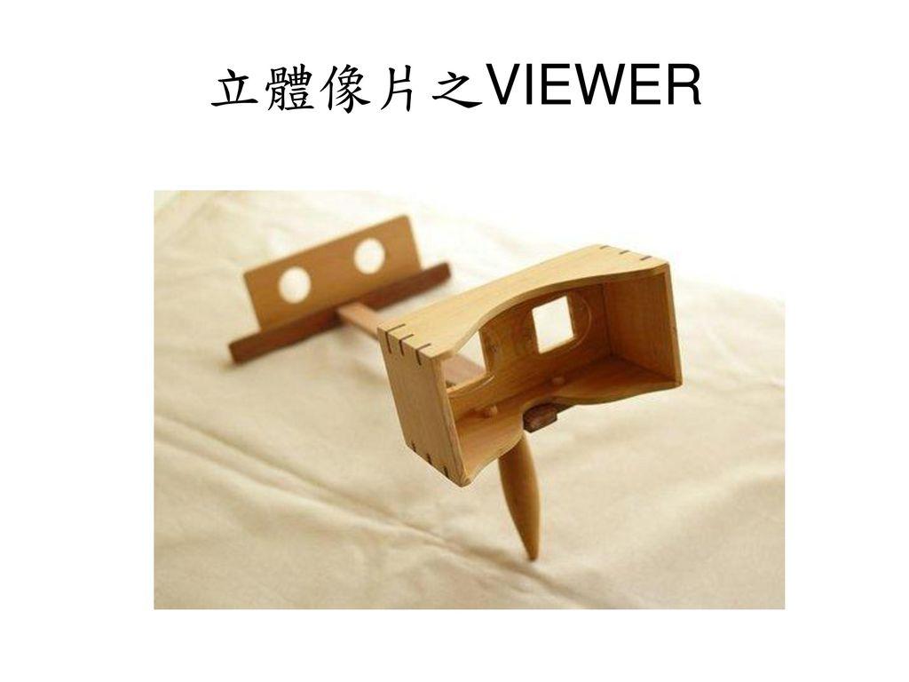 立體像片之VIEWER