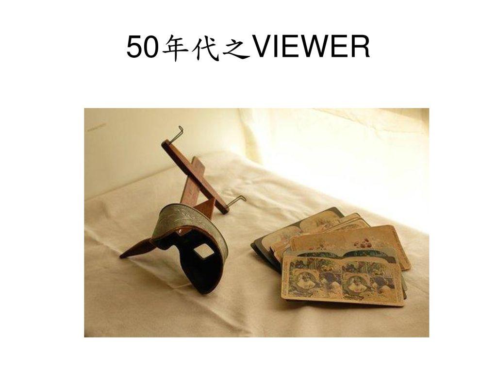 50年代之VIEWER