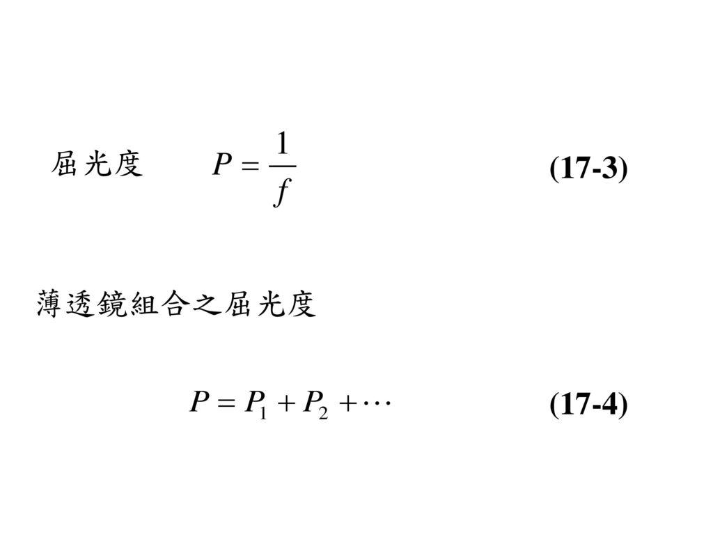 屈光度 (17-3) 薄透鏡組合之屈光度 (17-4)
