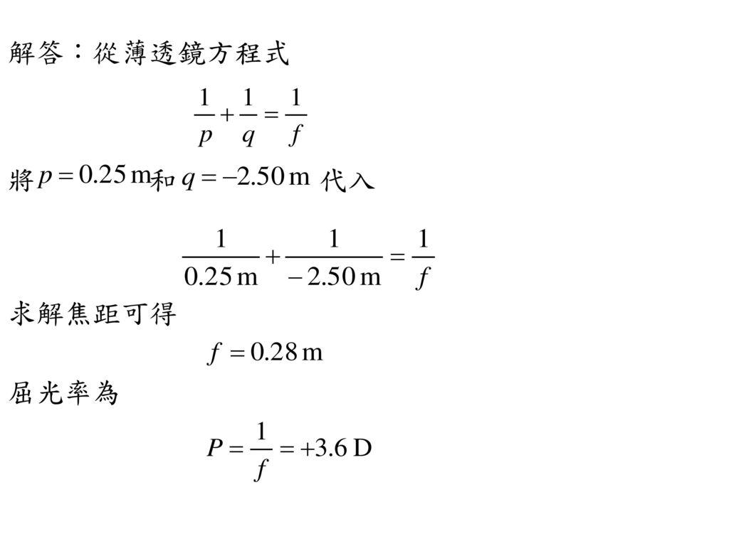 解答:從薄透鏡方程式 將 和 代入 求解焦距可得 屈光率為