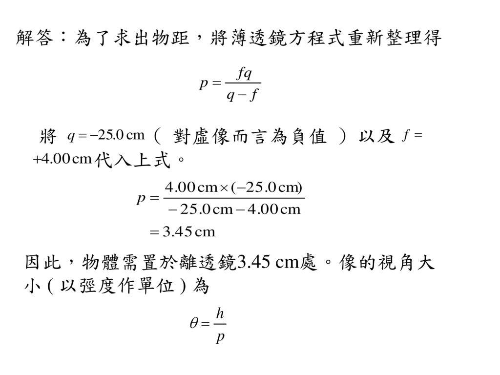 解答:為了求出物距,將薄透鏡方程式重新整理得