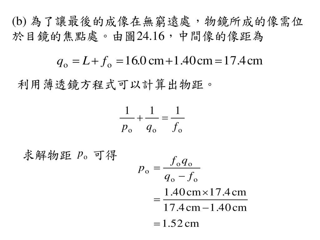 (b) 為了讓最後的成像在無窮遠處,物鏡所成的像需位於目鏡的焦點處。由圖24.16,中間像的像距為