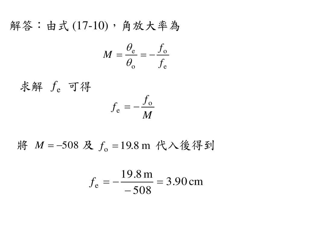 解答:由式 (17-10),角放大率為 求解 可得 將 及 代入後得到