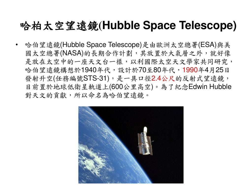 哈柏太空望遠鏡(Hubble Space Telescope)
