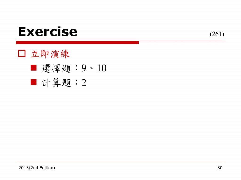 Exercise (261) 立即演練 選擇題:9、10 計算題:2 2013(2nd Edition)