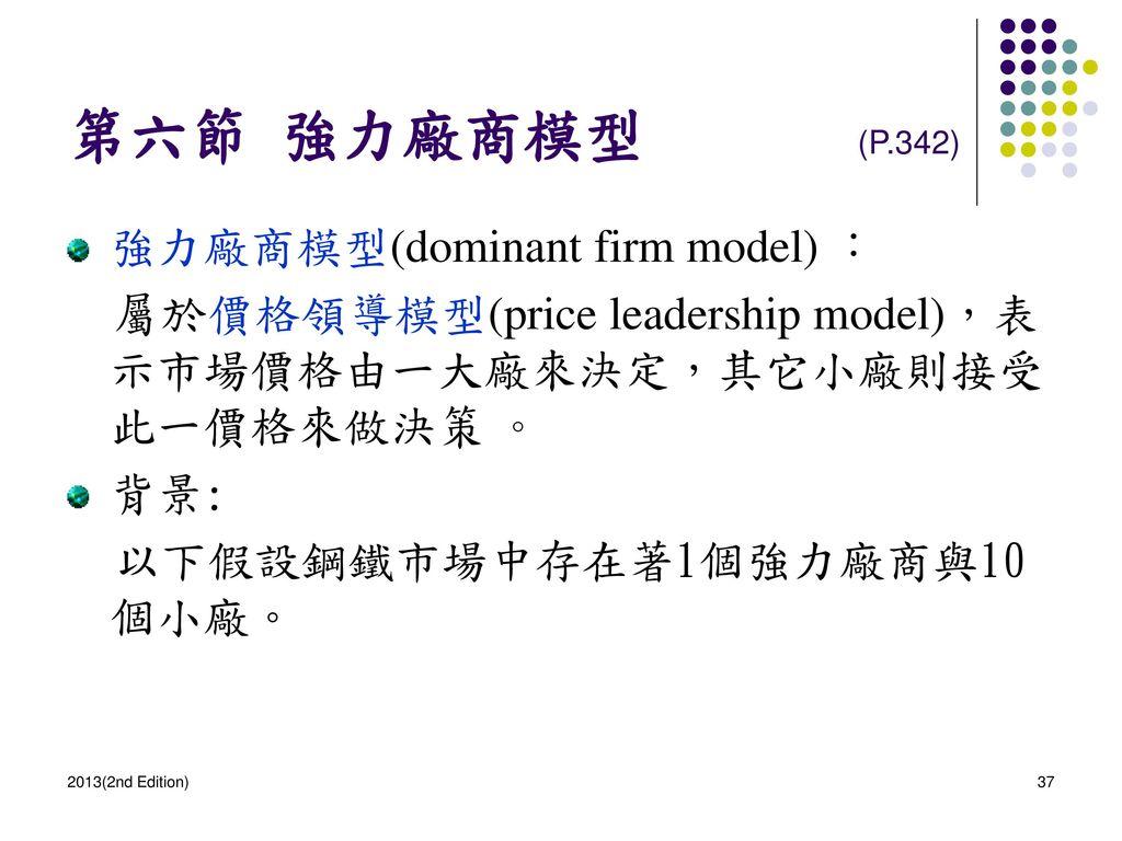 第六節 強力廠商模型 (P.342) 強力廠商模型(dominant firm model) :