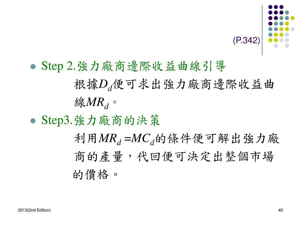 Step 2.強力廠商邊際收益曲線引導 根據Dd便可求出強力廠商邊際收益曲 線MRd。 Step3.強力廠商的決策