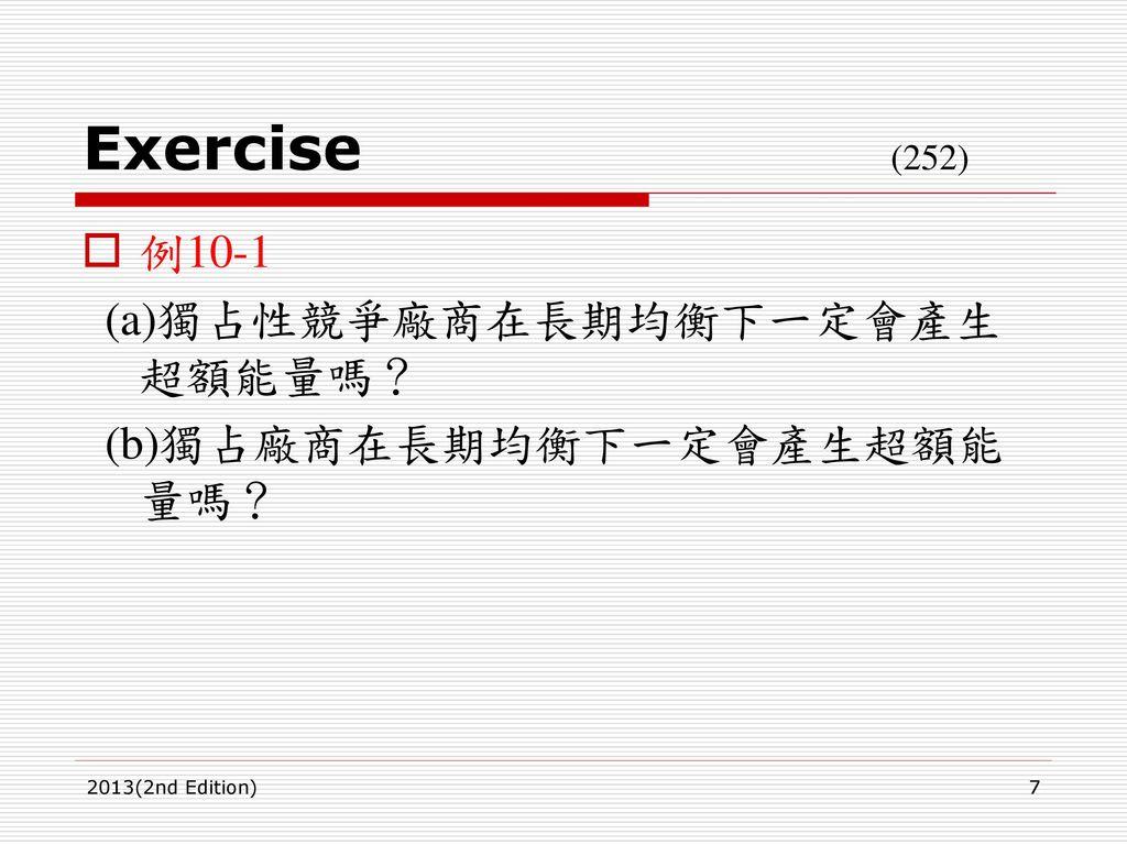 Exercise (252) 例10-1 (a)獨占性競爭廠商在長期均衡下一定會產生超額能量嗎?