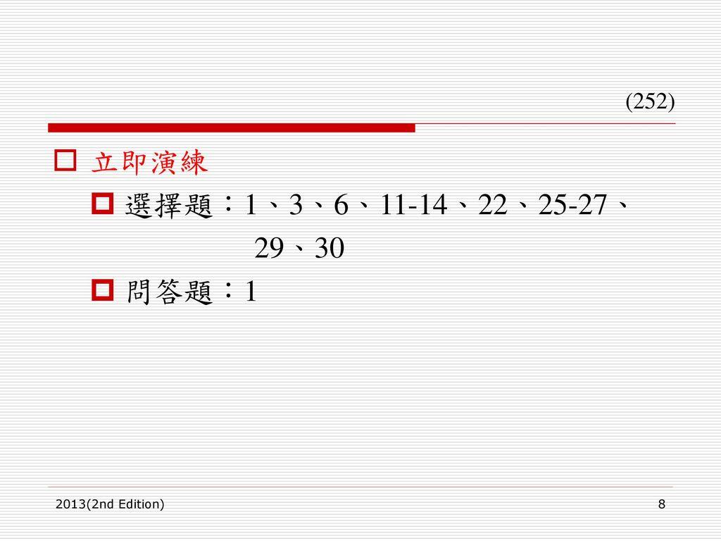 (252) 立即演練 選擇題:1、3、6、11-14、22、25-27、 29、30 問答題:1 2013(2nd Edition)