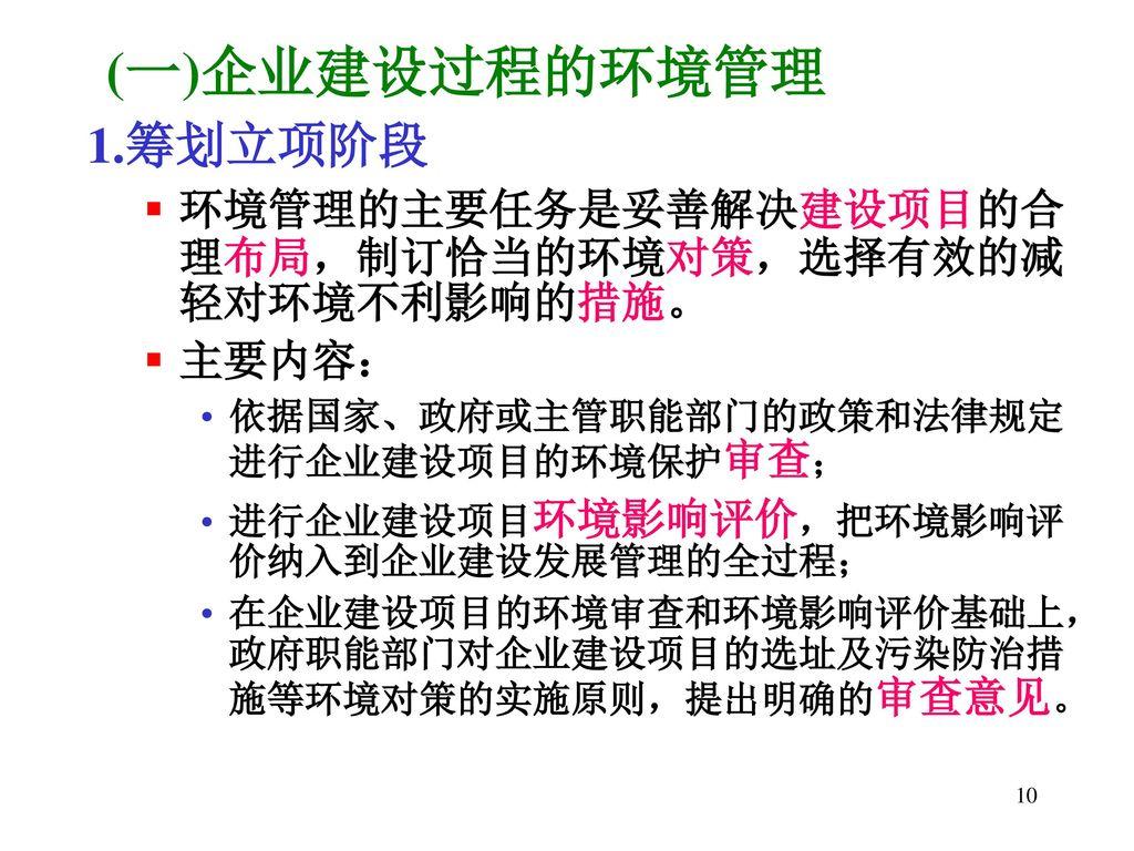 (一)企业建设过程的环境管理 1.筹划立项阶段