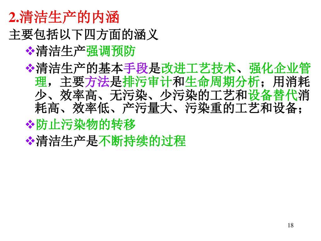 2.清洁生产的内涵 主要包括以下四方面的涵义 清洁生产强调预防