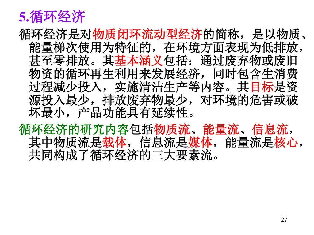 5.循环经济