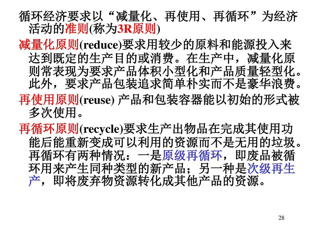 循环经济要求以 减量化、再使用、再循环 为经济活动的准则(称为3R原则)