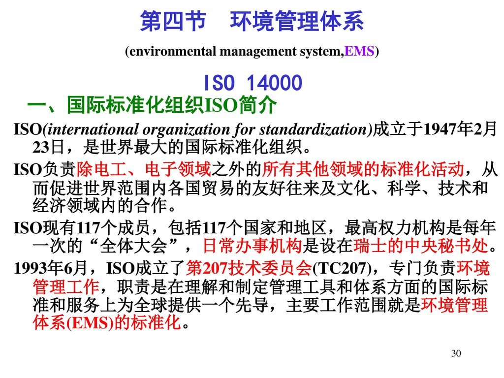 第四节 环境管理体系 (environmental management system,EMS) ISO 14000