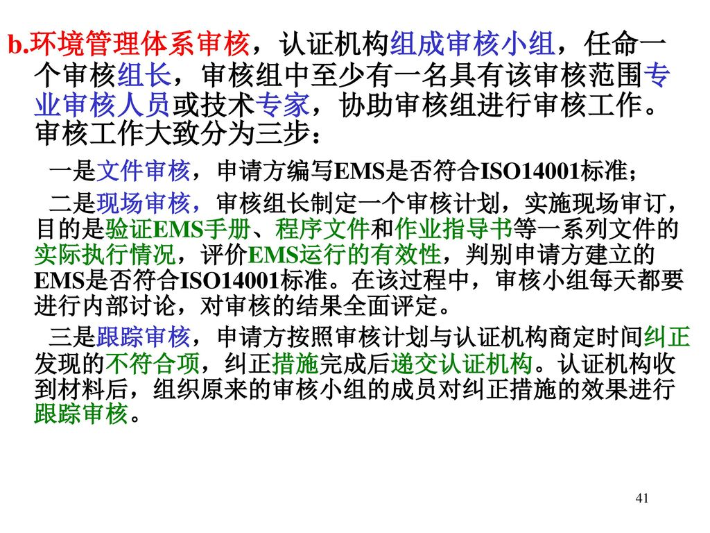 一是文件审核,申请方编写EMS是否符合ISO14001标准;