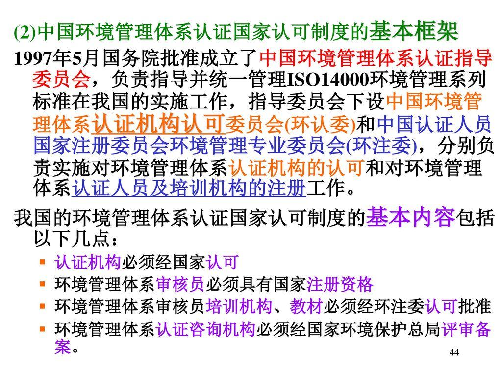 (2)中国环境管理体系认证国家认可制度的基本框架