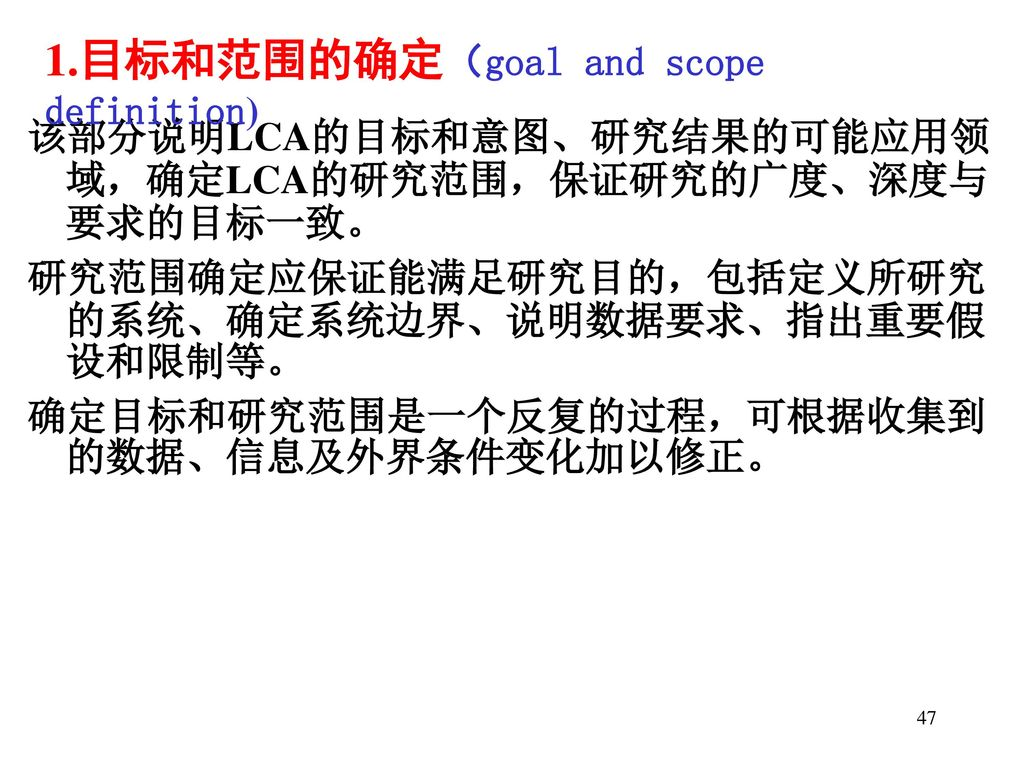 1.目标和范围的确定(goal and scope definition)