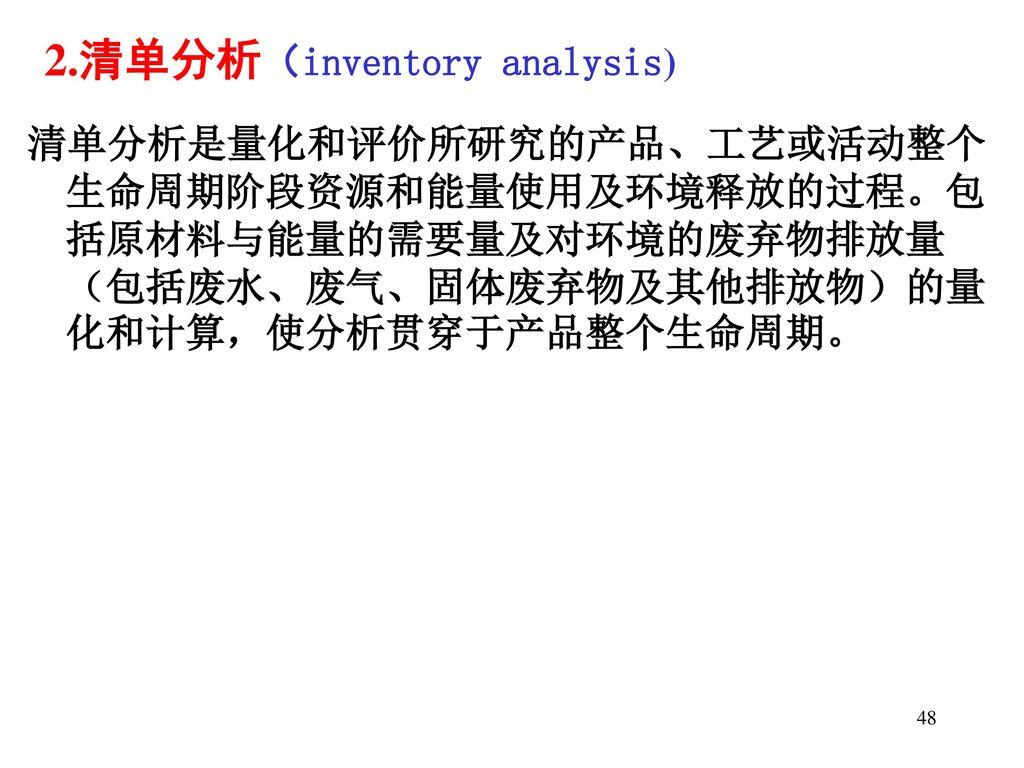 2.清单分析(inventory analysis)
