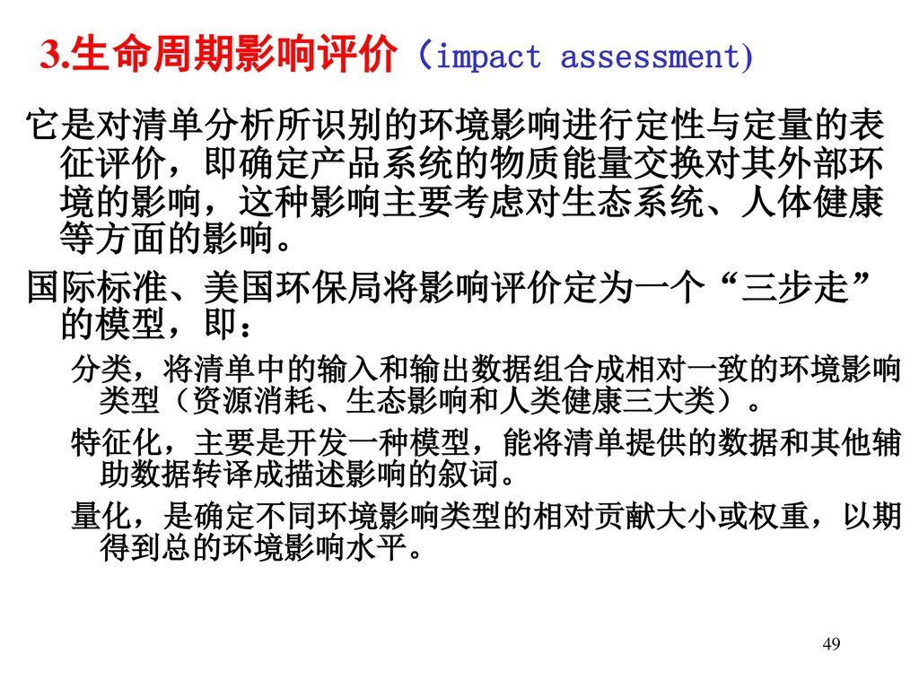 3.生命周期影响评价(impact assessment)