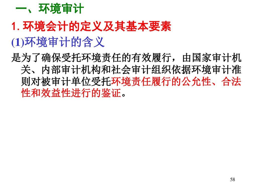 一、环境审计 1.环境会计的定义及其基本要素 (1)环境审计的含义