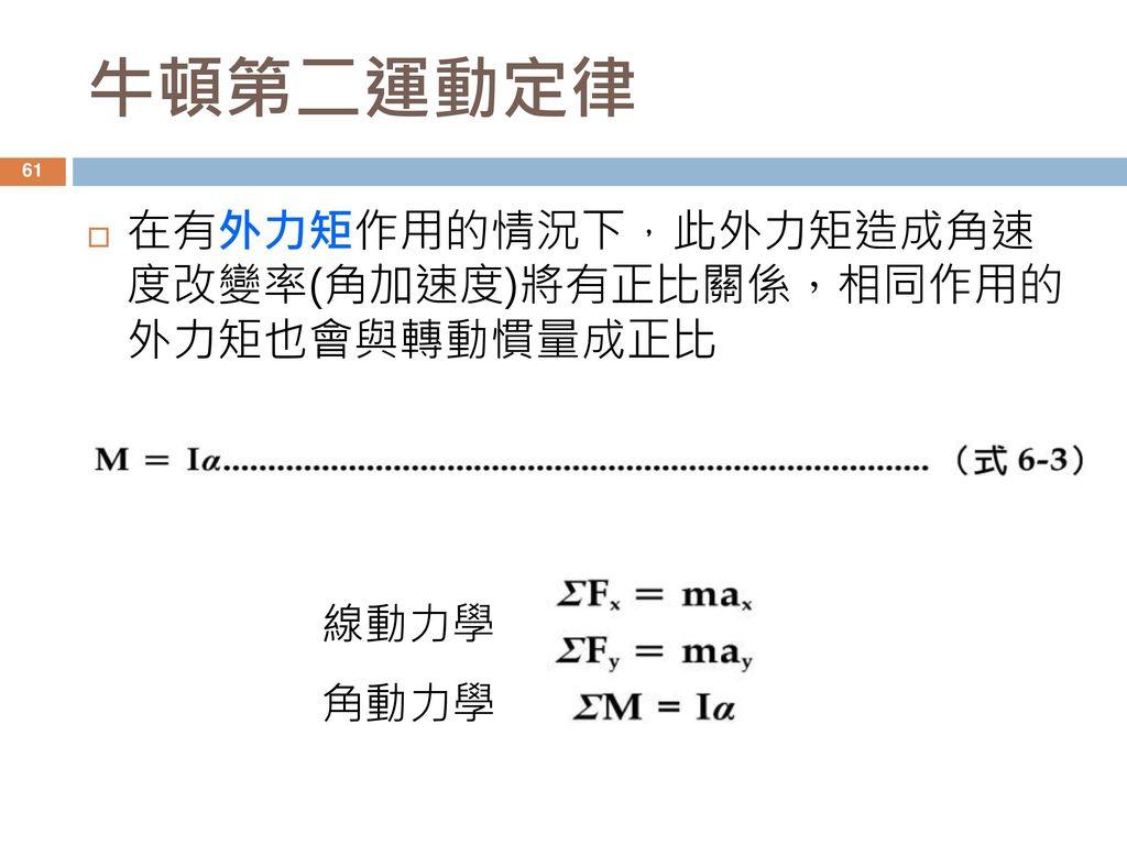 牛頓第二運動定律 在有外力矩作用的情況下,此外力矩造成角速 度改變率(角加速度)將有正比關係,相同作用的 外力矩也會與轉動慣量成正比