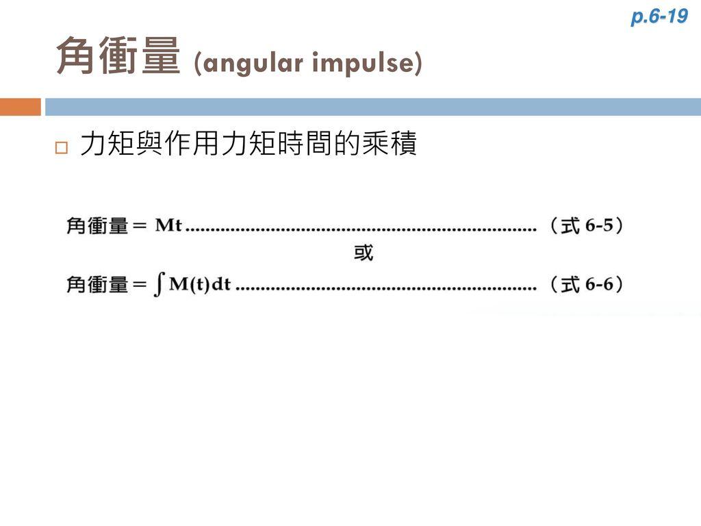 p.6-19 角衝量 (angular impulse) 力矩與作用力矩時間的乘積